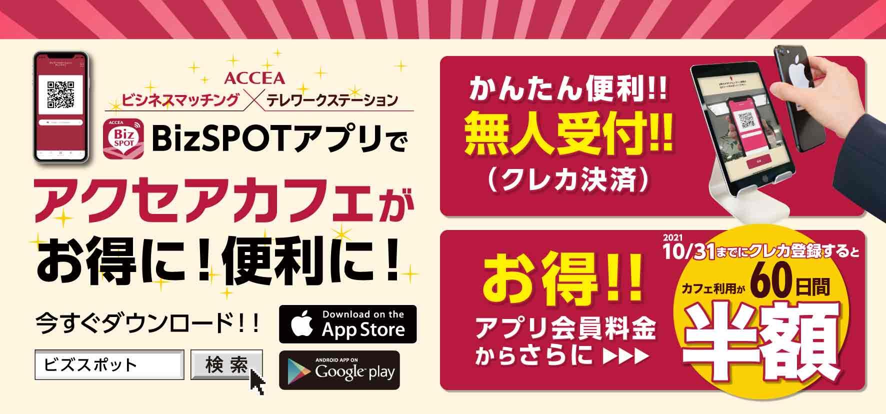 BizSPOTアプリでアクセアカフェがお得に! 便利に!